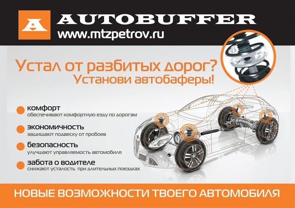 View all posts in Автобаферы