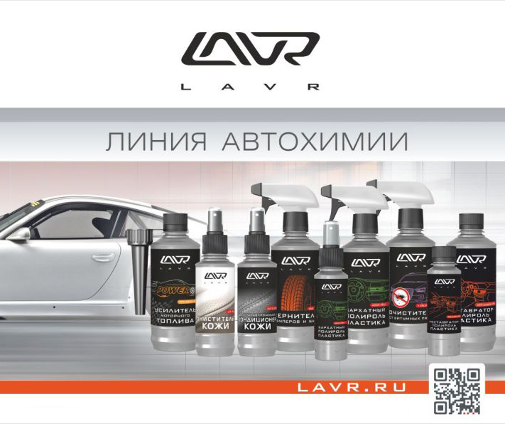 View all posts in Автохимия LAVR