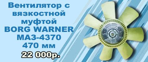 ротатор главная вентилятор маз