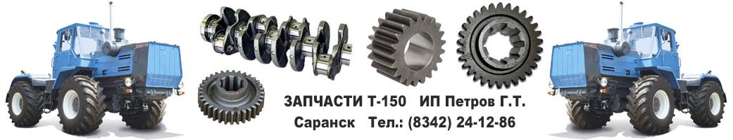 Купить запчасти для трактора Т-150 в Саранске