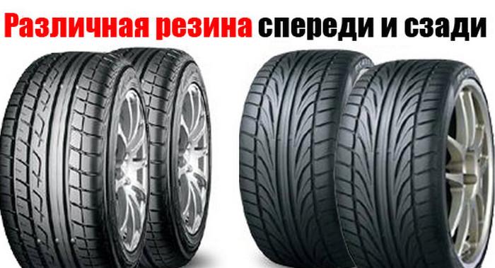Можно ли использовать шины с разным рисунком