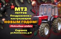 Новый год Саранск МТЗ Петров запчасти 2018