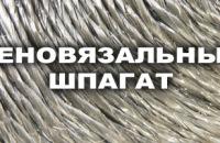 шпагат 2018 купить в Саранске