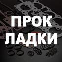 Комплекты прокладок (двигателя, КПП, ГБЦ)