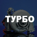 View all posts in Турбо-компрессоры
