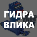 View all posts in Гидравлика