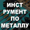 View all posts in Металло- обрабаты- вающий инструмент