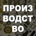 Производство деталей МТЗ