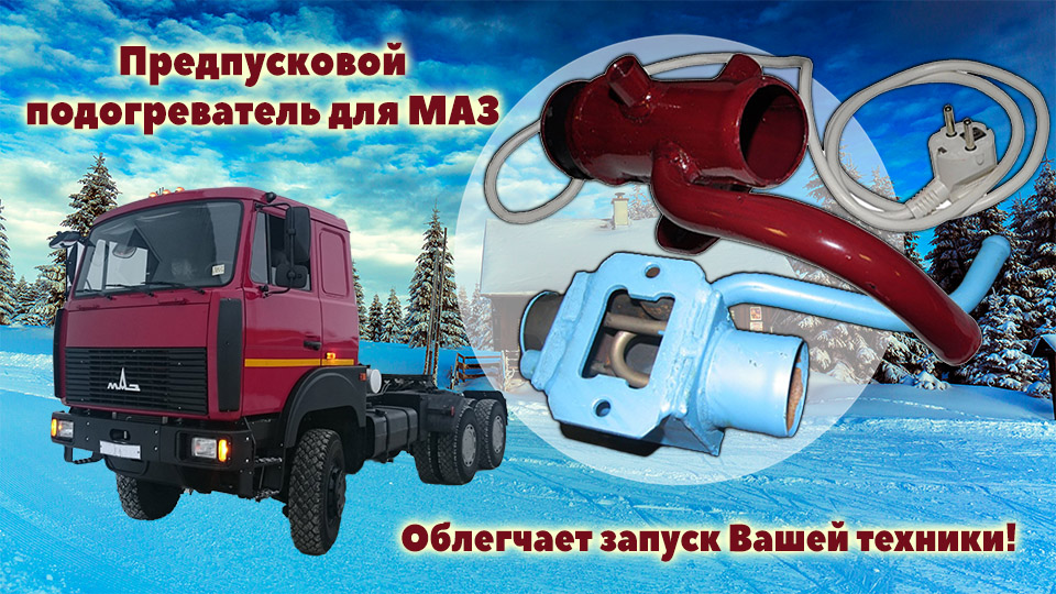 Подогреватели МАЗ