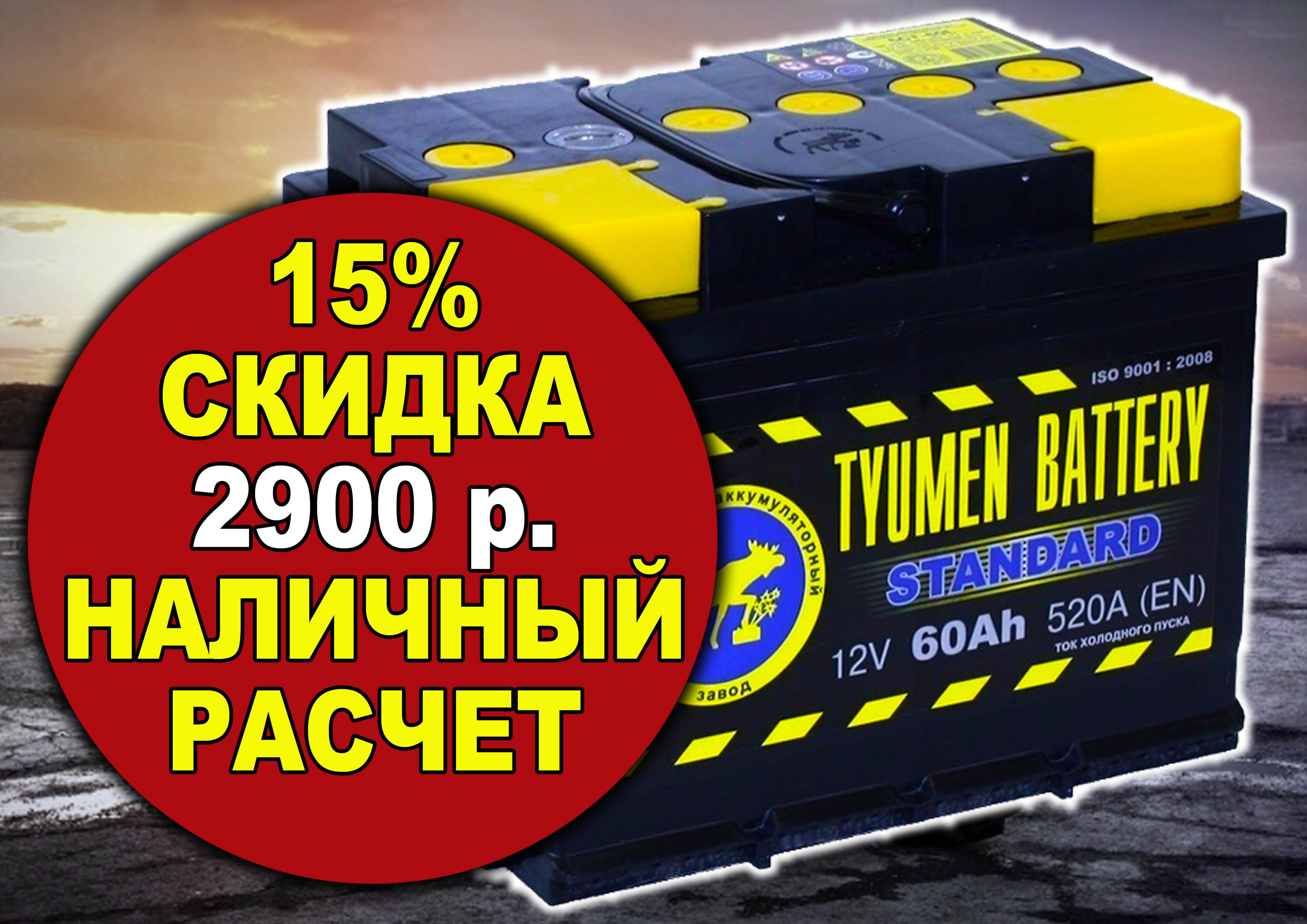 Тюменский аккумулятор