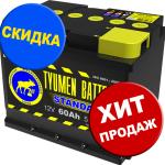 Аккумуляторы TYUMEN BATTERY